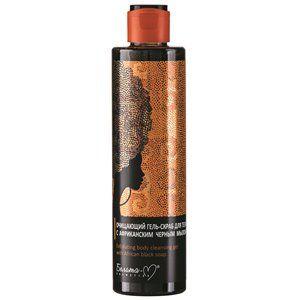 Очищающий гель-скраб для тела с африканским черным мылом, 250 гр.