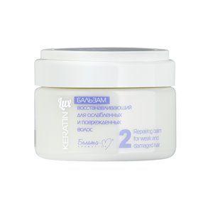 Бальзам восстанавливающий для ослабленных и поврежденных волос 2, 250 гр.
