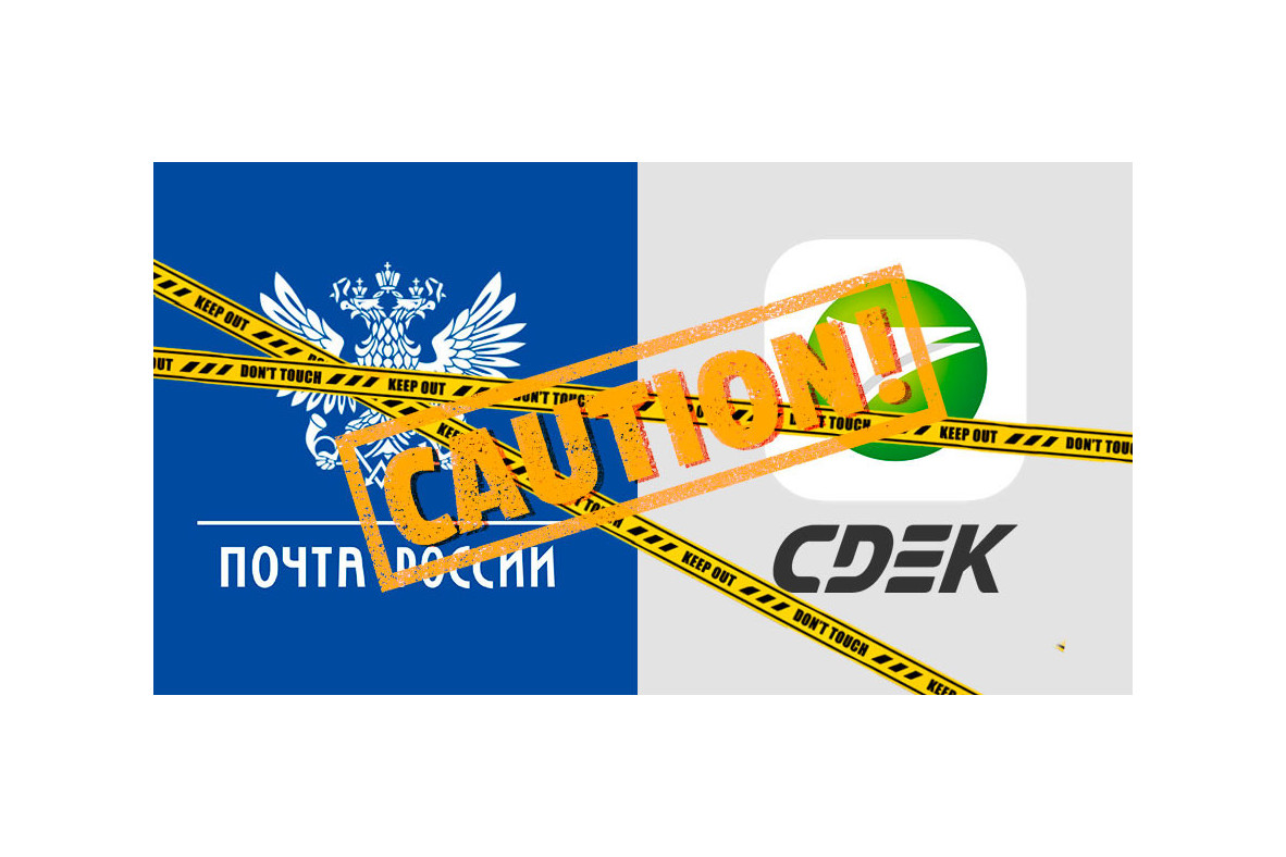 Доставка посылок Почтой России и CDEK