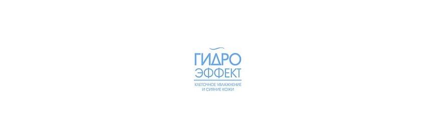Линия косметики БЕЛИТА - ГИДРОЭФФЕКТ
