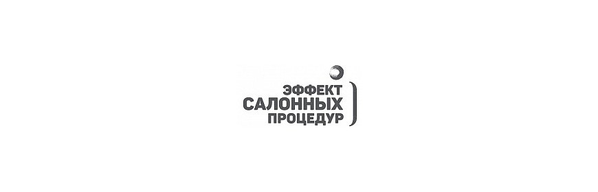 ЭФФЕКТ САЛОННЫХ ПРОЦЕДУР