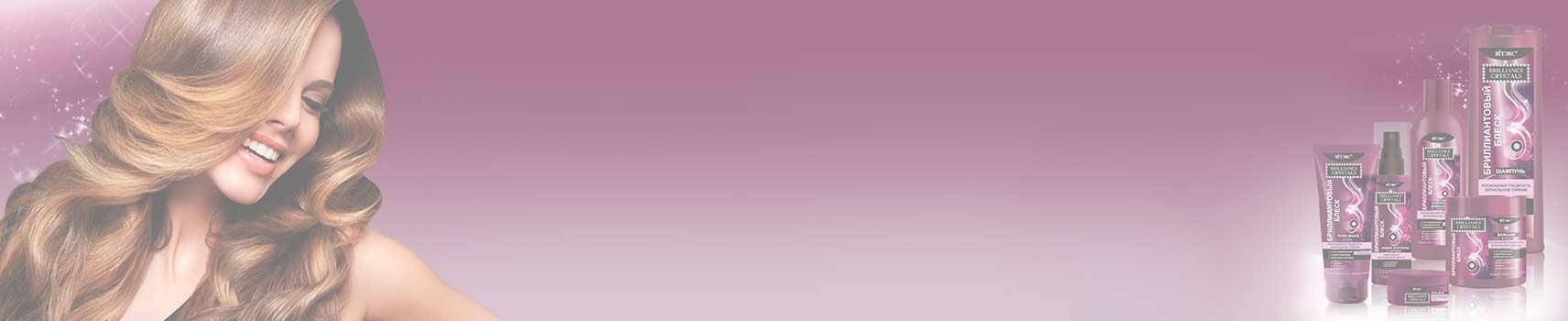 Линия косметики ВИТЭКС - Brilliance Crystals