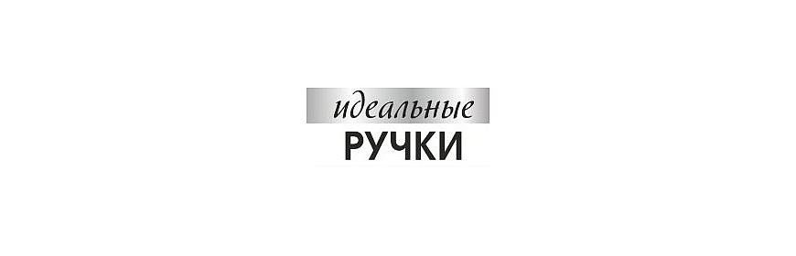 Линия косметики ВИТЭКС - ИДЕАЛЬНЫЕ РУЧКИ