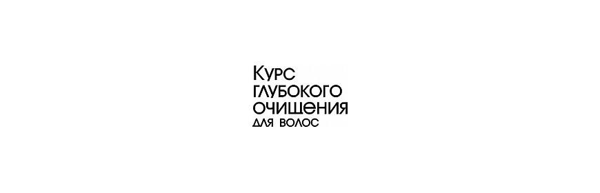 Линия косметики ВИТЭКС - Курс глубокого очищения