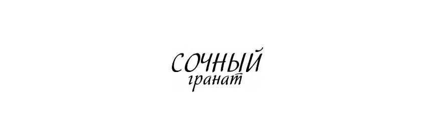Линия косметики ВИТЭКС - Сочный гранат