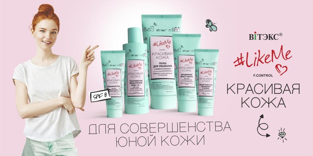 Интернет Магазин Недорогой Белорусской Косметики
