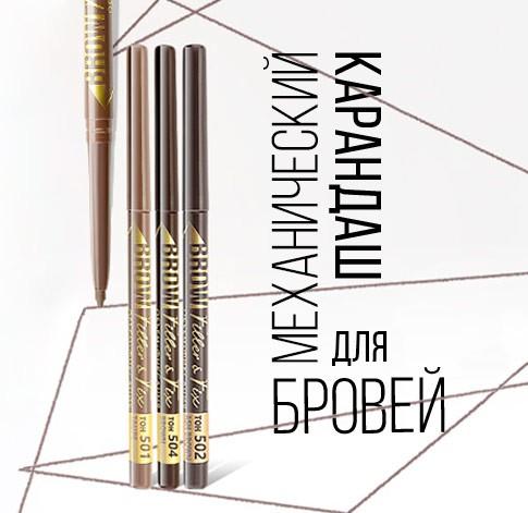 МЕХАНИЧЕСКИЙ КАРАНДАШ ДЛЯ БРОВЕЙ BROW FILLER & FIX